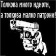 непушач's Photo